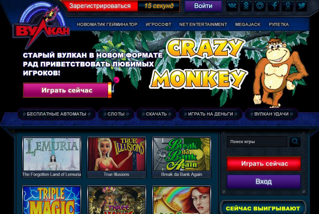 игры вулкан играть на деньги официальный сайт